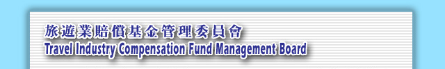 Travel Industry Compensation Fund Management Board